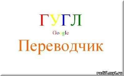 Translate Ru переводчик - фото 8