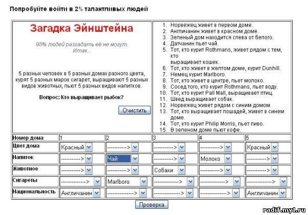 iq тестф онлайн: